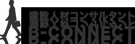 建設人材コンサルティング B-CONNECT